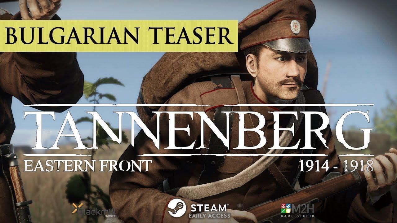 Tannenberg - Bulgaria ametlik trailer