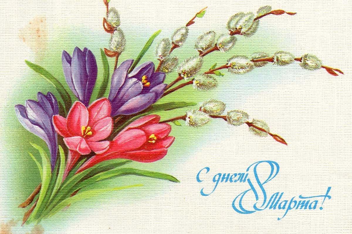 Retro - nõukogudeaegsed naistepäevakaardid (17 pilti)