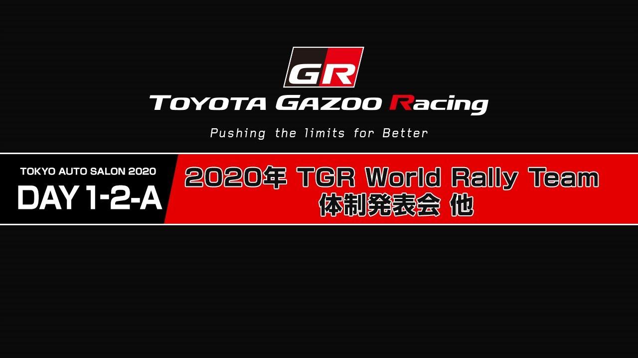 Toyota Gazoo Racing 2020 rallitiimi esitlus täies pikkuses