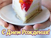 Ekaart: День рождения