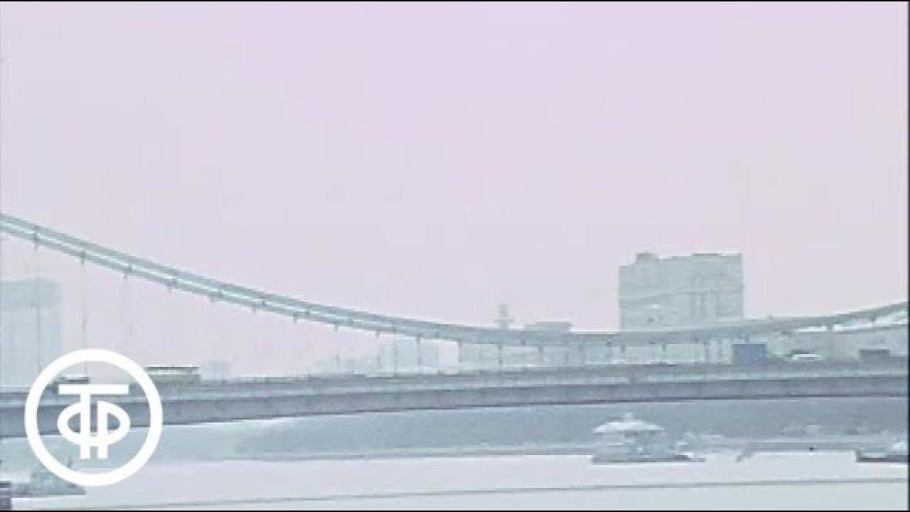 Московские мосты - искусство или наука? Московские новости. Эфир 30.03.1988
